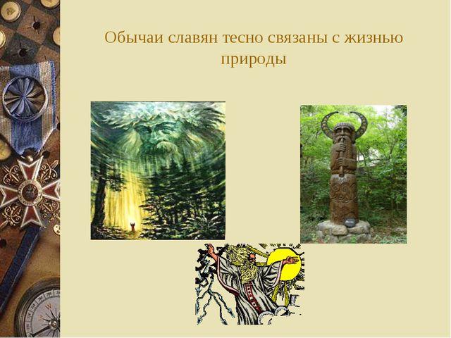 Обычаи славян тесно связаны с жизнью природы
