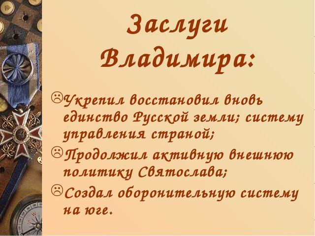 Заслуги Владимира: Укрепил восстановил вновь единство Русской земли; систему...