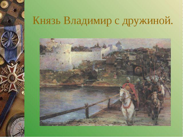 Князь Владимир с дружиной.