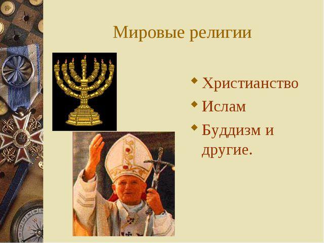 Мировые религии Христианство Ислам Буддизм и другие.
