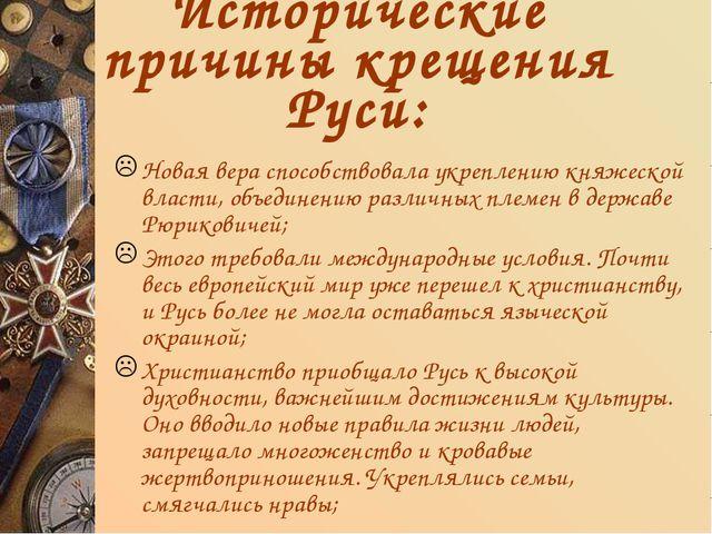 Исторические причины крещения Руси: Новая вера способствовала укреплению княж...
