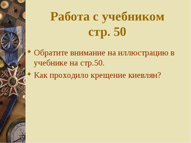 Работа с учебником стр. 50 Обратите внимание на иллюстрацию в учебнике на стр...