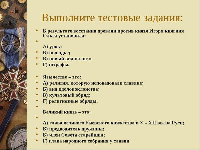 Выполните тестовые задания: В результате восстания древлян против князя Игоря...