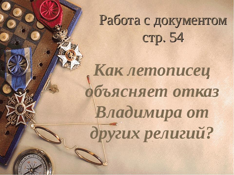 Работа с документом стр. 54 Как летописец объясняет отказ Владимира от других...
