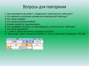 Вопросы для повторения 1. Как называется документ, созданный в электронных та