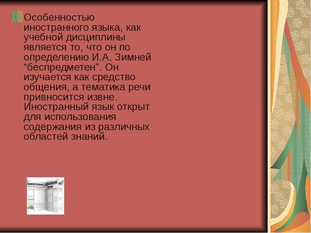 Особенностью иностранного языка, как учебной дисциплины является то, что он...