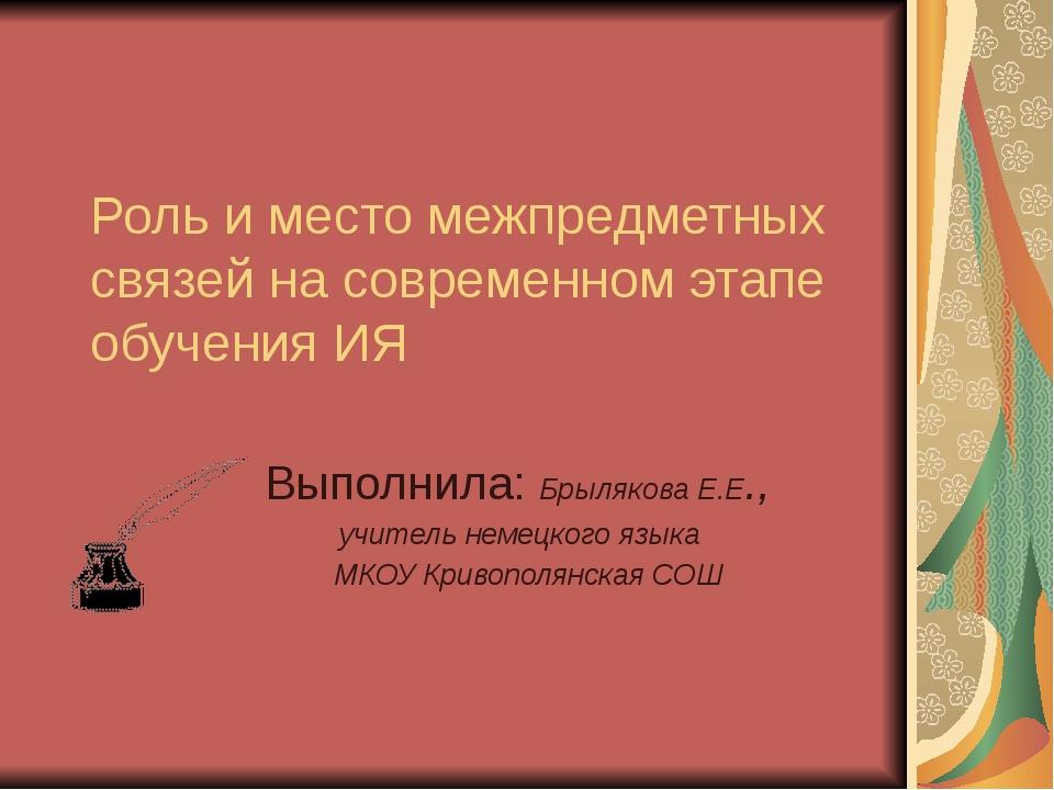 Роль и место межпредметных связей на современном этапе обучения ИЯ Выполнила:...