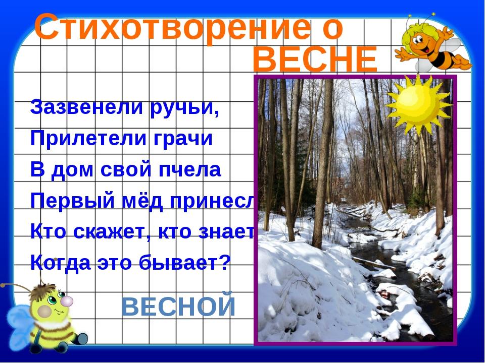 Стихотворение о Зазвенели ручьи, Прилетели грачи В дом свой пчела Первый мёд...