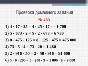 Проверка домашнего задания № 433 1) 4  17  25 = 4  25  17  = 1 700 2) 5