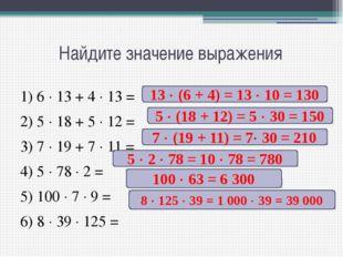 Найдите значение выражения 1) 6  13 + 4  13 = 2) 5  18 + 5  12 = 3) 7  1