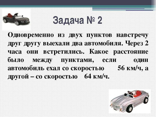 Задача № 2 Одновременно из двух пунктов навстречу друг другу выехали два авто...
