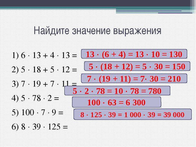 Найдите значение выражения 1) 6  13 + 4  13 = 2) 5  18 + 5  12 = 3) 7  1...