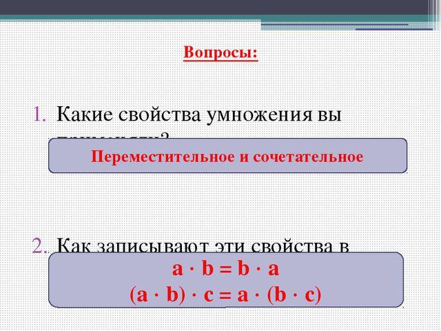 Вопросы: Какие свойства умножения вы применяли? Как записывают эти свойства в...