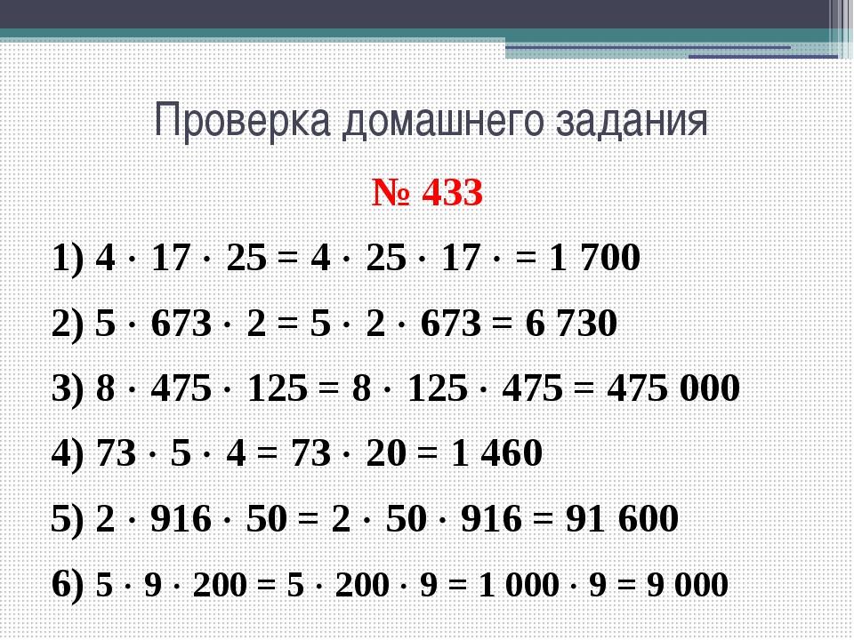 Проверка домашнего задания № 433 1) 4  17  25 = 4  25  17  = 1 700 2) 5...
