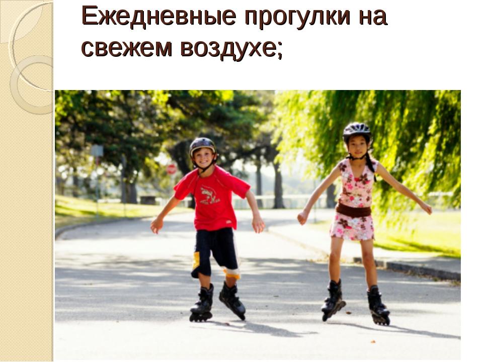 Ежедневные прогулки на свежем воздухе;