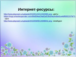 http://www.playcast.ru/uploads/2015/01/10/11543360.png -цветы https://imgs.sm