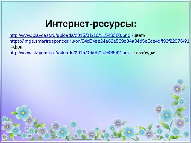 http://www.playcast.ru/uploads/2015/01/10/11543360.png -цветы https://imgs.sm...