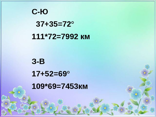 С-Ю 37+35=72° 111*72=7992 км З-В 17+52=69° 109*69=7453км