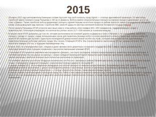 2015 28 марта2015 годаантиправительственными силами был взят под свой контр