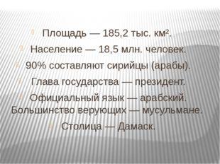 Площадь — 185,2 тыс. км². Население — 18,5 млн. человек. 90% составляют сири