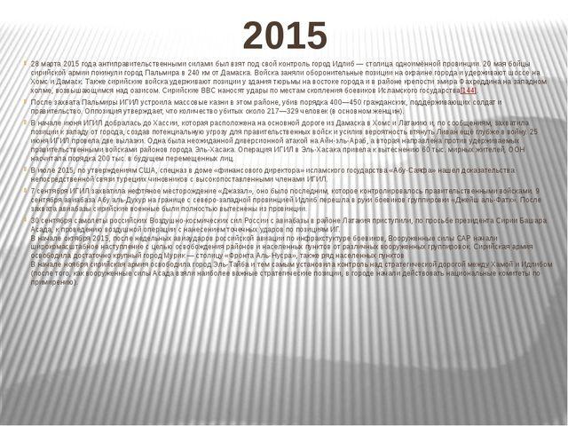 2015 28 марта2015 годаантиправительственными силами был взят под свой контр...