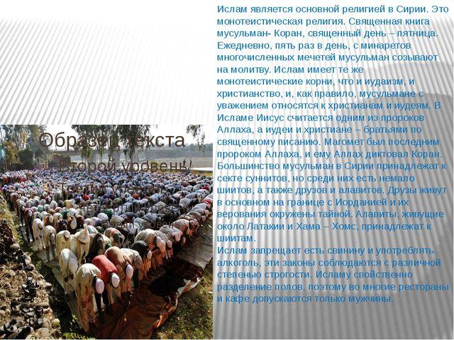 Ислам является основной религией в Сирии. Это монотеистическая религия. Свящ...