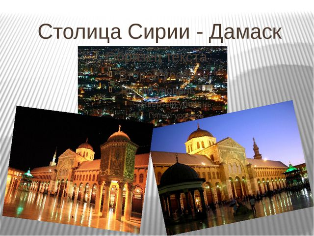Столица Сирии - Дамаск