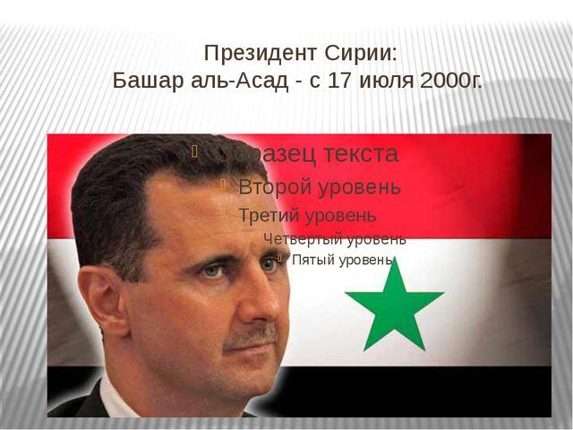 Президент Сирии: Башар аль-Асад - с17 июля2000г.