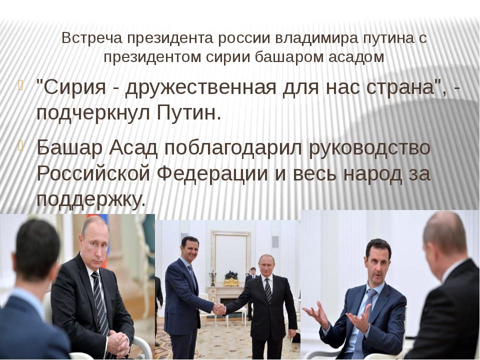Встреча президента россии владимира путина с президентом сирии башаром асадом...