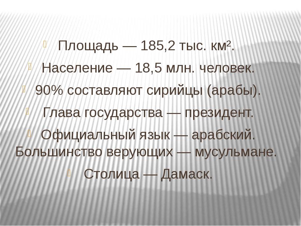 Площадь — 185,2 тыс. км². Население — 18,5 млн. человек. 90% составляют сири...