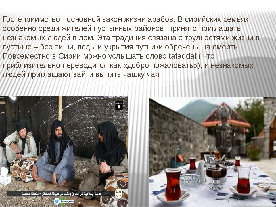 Гостеприимство - основной закон жизни арабов. В сирийских семьях, особенно ср...