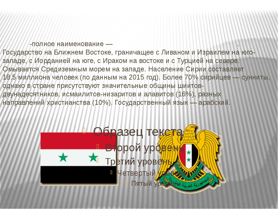 Си́рия-полное наименование—Сири́йская Ара́бская Респу́блика. Государствон...