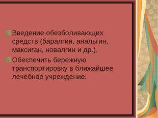 Введение обезболивающих средств (баралгин, анальгин, максиган, новалгин и др.