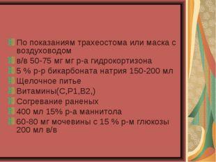 По показаниям трахеостома или маска с воздуховодом в/в 50-75 мг мг р-а гидрок