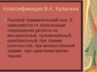Классификация В.К. Кулагина Раневой травматический шок. В зависимости от лока