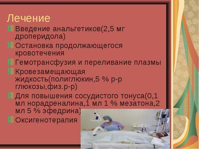 Лечение Введение анальгетиков(2,5 мг дроперидола) Остановка продолжающегося к...