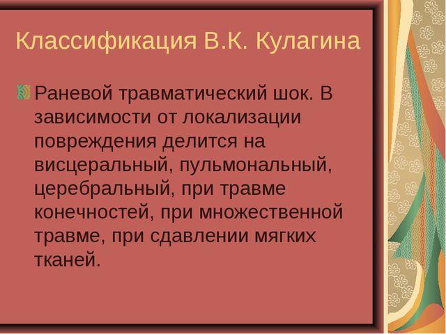Классификация В.К. Кулагина Раневой травматический шок. В зависимости от лока...