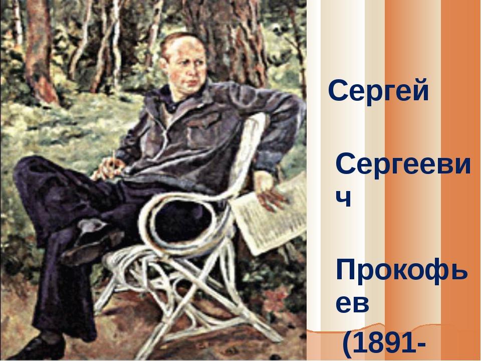 Сергей Сергеевич Прокофьев (1891-1953)