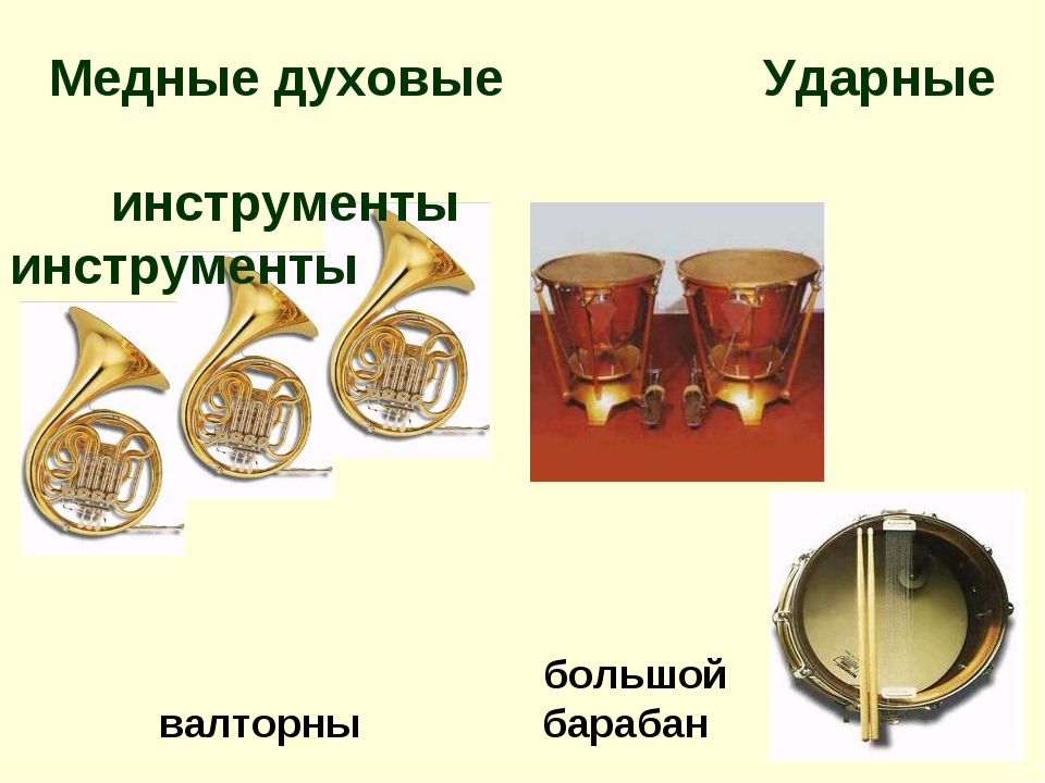 литавры большой валторны барабан Медные духовые Ударные инструменты инструме...