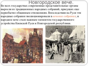 Новгородское вече. Во всех государствах современные представительные органы