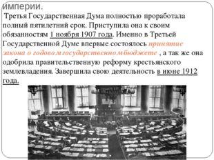 Третья Государственная Дума Российской империи. Третья Государственная Дума п