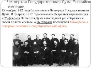 Четвертая Государственная Дума Российской империи. 15 ноября 1912 года была с