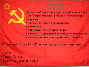 Верховный Совет СССР. Это высший орган государственной власти Советского Союз