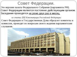 Совет Федерации. Это верхняяпалата Федерального Собрания(парламентаРФ). Со