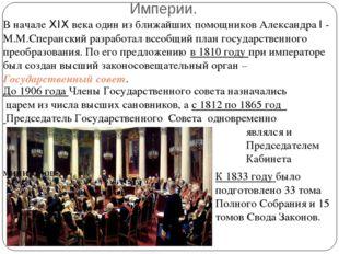 Государственный Совет Российской Империи. В начале XIX века один из ближайши