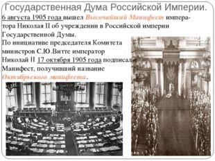 Государственная Дума Российской Империи. 6 августа 1905 года вышел Высочайши