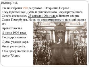 Первая Государственная Дума Российской империи. Были избраны 490 депутатов. О
