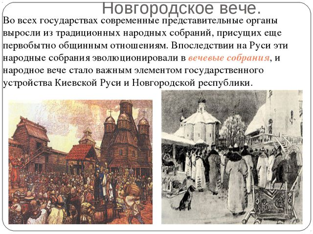 Новгородское вече. Во всех государствах современные представительные органы...