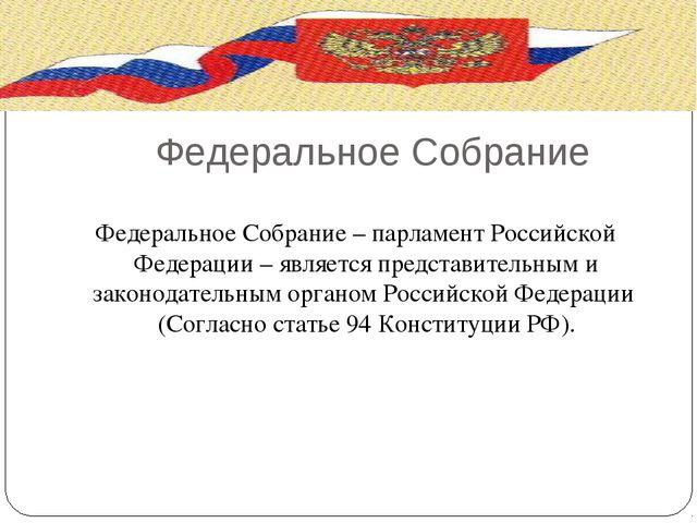 Федеральное Собрание Федеральное Собрание – парламент Российской Федерации –...
