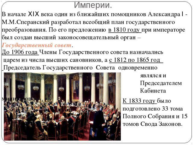 Государственный Совет Российской Империи. В начале XIX века один из ближайши...